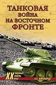 Александр Широкорад - Танковая война на Восточном фронте
