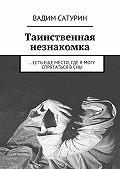 Вадим Сатурин -Таинственная незнакомка. …Есть еще место, где я могу спрятаться в сны