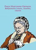 Раиса Моргунова-Кремена -Бабушкины стихи, загадки, сказки