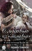 Людмила Толмачева - С любовью из «Зимовья»