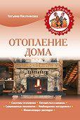 Татьяна Плотникова - Отопление дома