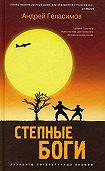 Андрей Геласимов -Разгуляевка