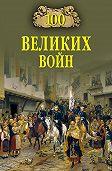 Борис Соколов -100 великих войн