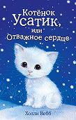 Холли Вебб -Котёнок Усатик, или Отважное сердце