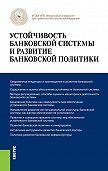 Олег Лаврушин - Устойчивость банковской системы и развитие банковской политики
