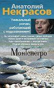 Анатолий Александрович Некрасов -Монтенегро