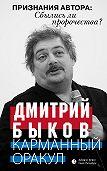 Дмитрий Быков - Карманный оракул (сборник)