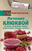 Юрий Константинов -Лечение клюквой от астмы, гипертонии, диабета, атеросклероза, подагры, артрита…