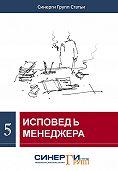 Сборник статей - Исповедь менеджера (сборник)