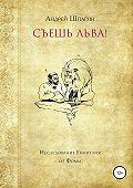 Андрей Шпагин -Съешь льва! Исследование евангелия от Фомы