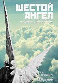 Вадим Фёдоров -Шестой ангел. идругие рассказы