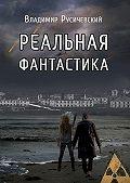 Владимир Русичевский -Реальная фантастика. Это только начало