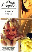 Ольга Егорова -Капля света