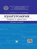 Павел Селезнев -Культурология: теория и практика. Учебник-задачник