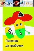 Екатерина Зуева -Пенечек да грибочек