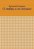 Виталий Скворец -О любви и не только