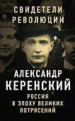 Александр Керенский -Россия в эпоху великих потрясений