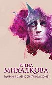 Елена Михалкова -Бумажный занавес, стеклянная корона