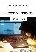 Любовь Гаркуша -Дневники жизни. Сборник миниатюр