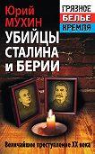 Юрий Мухин - Убийцы Сталина и Берии