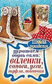 Ю. В. Потапова -Украшаем обувь сами: валенки, сапоги, угги, туфли, тапочки