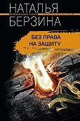 Наталья Берзина - Без права на защиту