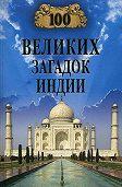 Николай Непомнящий - 100 великих загадок Индии