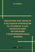 Иван Кондрат - Обеспечение прав личности в досудебномпроизводстве по уголовным делам: законодательное регулирование и правоприменительная практика
