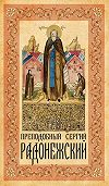 Анна Маркова - Преподобный Сергий Радонежский