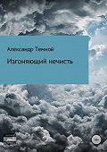 Александр Валерьевич Темной -Изгоняющий нечисть