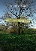 Артем Патрикеев - Детство Кикимоши