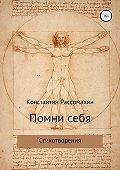 Константин Рассомахин -Помни себя