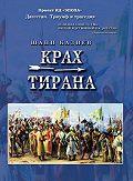 Шапи Казиев - Крах тирана