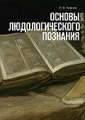 Р. Чернов -Основы людологического познания