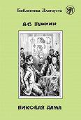 Александр Пушкин -Пиковая дама