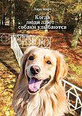 Лара Март -Когда люди лают – собаки улыбаются