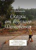 Ольга Кондрашова -Сказки отвеселого Домовенка
