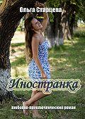 Ольга Старцева -Иностранка