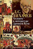 Дмитрий Лихачев - Человек в литературе Древней Руси
