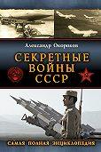 Александр Окороков - Секретные войны СССР: Самая полная энциклопедия