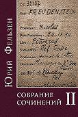 Юрий Фельзен -Собрание сочинений. Том II