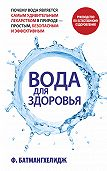 Ферейдун Батмангхелидж - Вода для здоровья