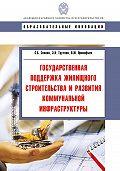 Сергей Сиваев -Государственная поддержка жилищного строительства и развития коммунальной инфраструктуры