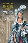 Валентин Пикуль -Фаворит. Книга первая. Его императрица. Том 2