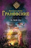 Антон Грановский -Я – твой сон