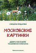 Сардана Ордахова -Московские картинки (сборник)
