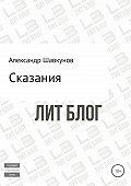 Александр Шавкунов -Сказания
