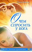 Ольга Агеева -О чем спросить у Бога