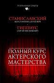 Константин Станиславский -Полный курс актерского мастерства (сборник)