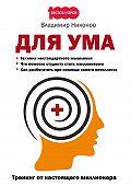 Владимир Никонов -Для ума. Тренинг от настоящего миллионера